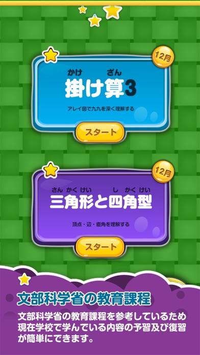 楽しい 小学校 2年生 算数(ドリル) 学習アプリスクリーンショット1