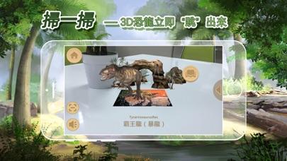 斑斑恐龍拼圖-AR早教益智玩具 screenshot