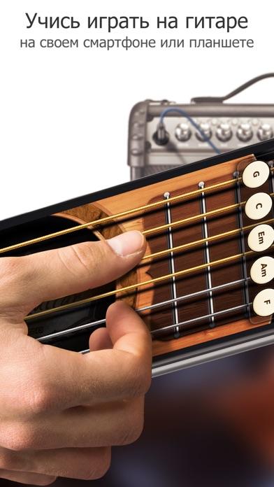Гитара: Аккорды, Песни, Музыка Скриншоты3