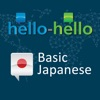 Learn Japanese Vocabulary HH - iPhoneアプリ