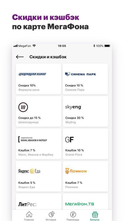 МегаФон Банк. Платежи онлайн screenshot-4