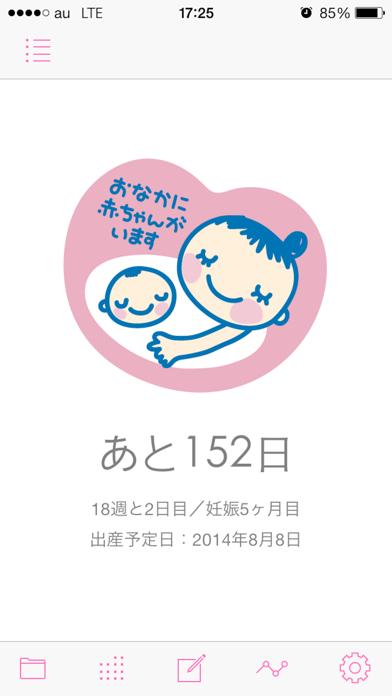妊娠カレンダー ScreenShot0