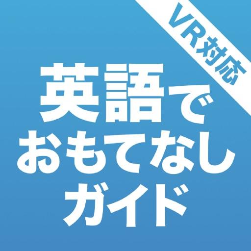 英語でおもてなしガイド<VR対応>