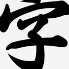 输入法字典香港版 icon