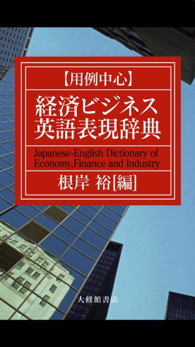 【用例中心】経済ビジネス英語表現辞典スクリーンショット1
