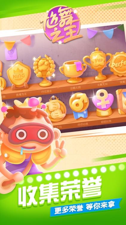 尬舞之王 screenshot-1