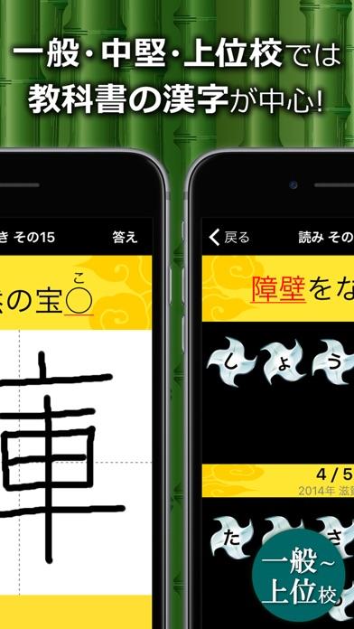 中学生漢字(手書き&読み方)-高校受験漢字勉強アプリスクリーンショット3