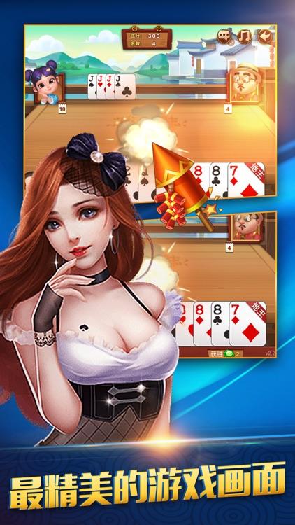 斗地主 真人斗地主-鬥地主单机游戏 screenshot-3