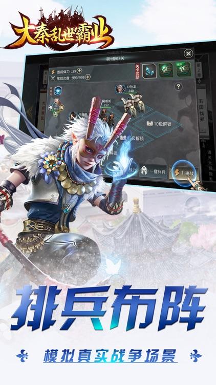大秦乱世霸业-大型策略战争手游 screenshot-4