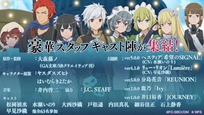 ダンまち〜メモリア・フレーゼ〜 screenshot1