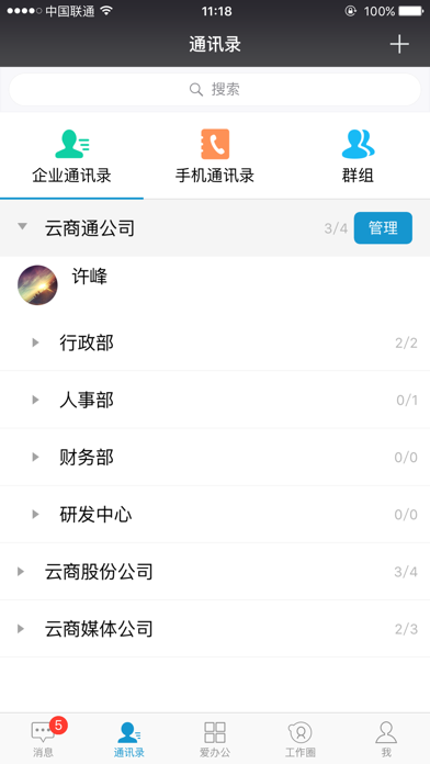 容能云办公-UY screenshot three
