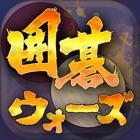 囲碁ウォーズ icon