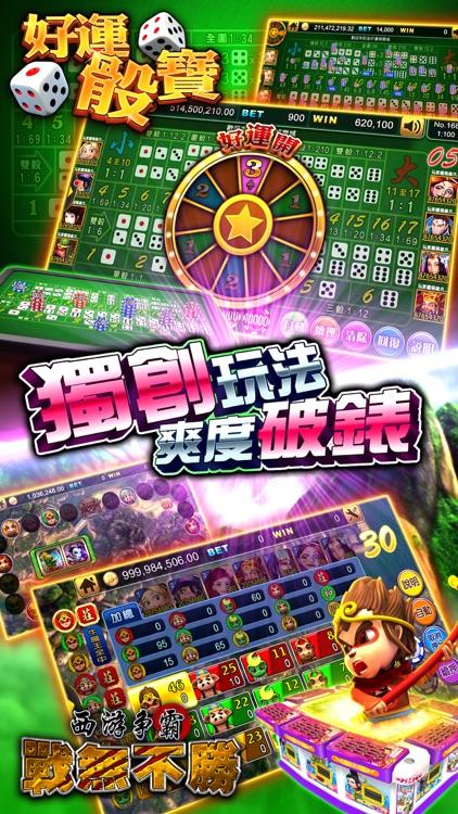 金好運娛樂城 screenshot-4