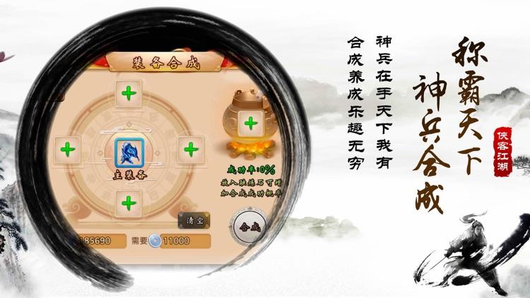侠客江湖2 screenshot-4