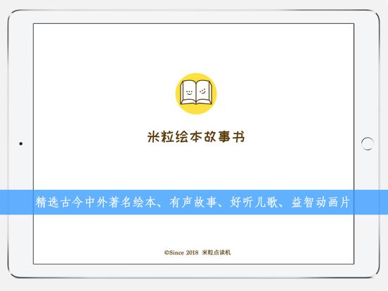米粒有声绘本故事童书 - 越读越聪明 screenshot 6