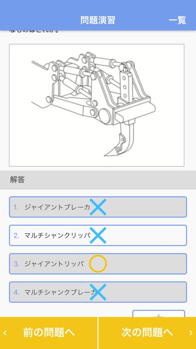 平成30年度版建設機械施工技術検定問題集のおすすめ画像2