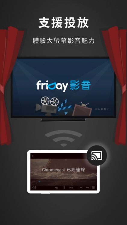 friDay影音 screenshot-4