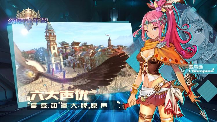 幻想编年史-冒险之旅 screenshot-4