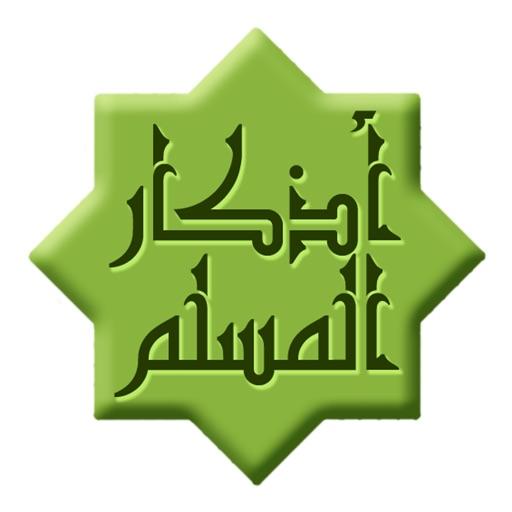 استكرات اذكار المسلم