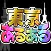 東京あるあるSHOW - iPhoneアプリ