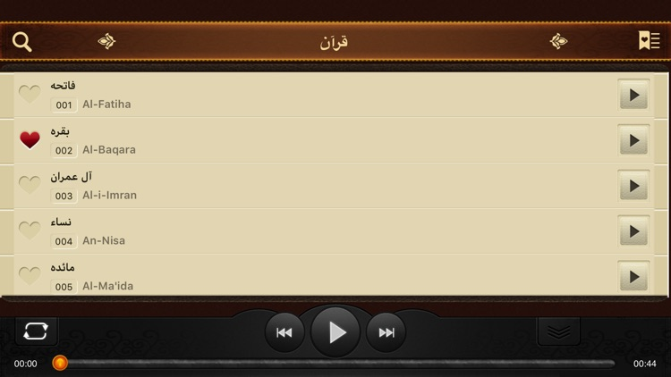 Quran Farsi. 114 Surahs. Audio screenshot-1