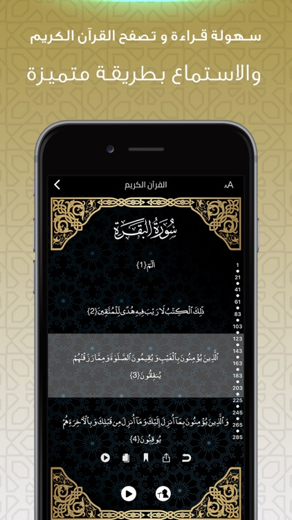 السلام - مواقيت الصلاة و قرأن screenshot-4