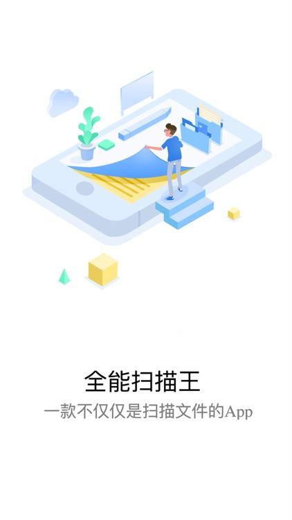 全能扫描王专业版 screenshot-3
