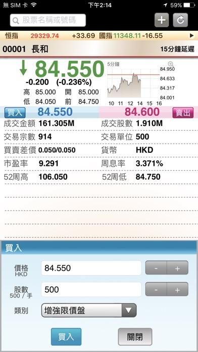 基業投資 (ET)屏幕截圖3