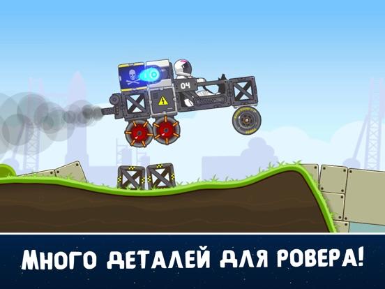 Скачать игру RoverCraft Racing