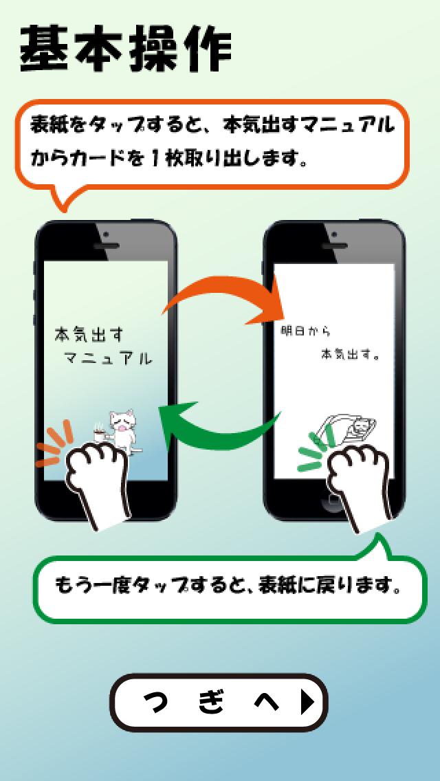 本気出すマニュアル ScreenShot4