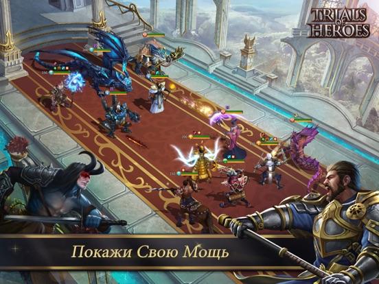Trials of Heroes на iPad