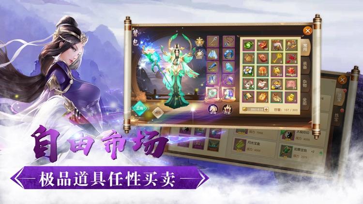 上古莾荒纪 - 再续剑侠情缘 screenshot-4