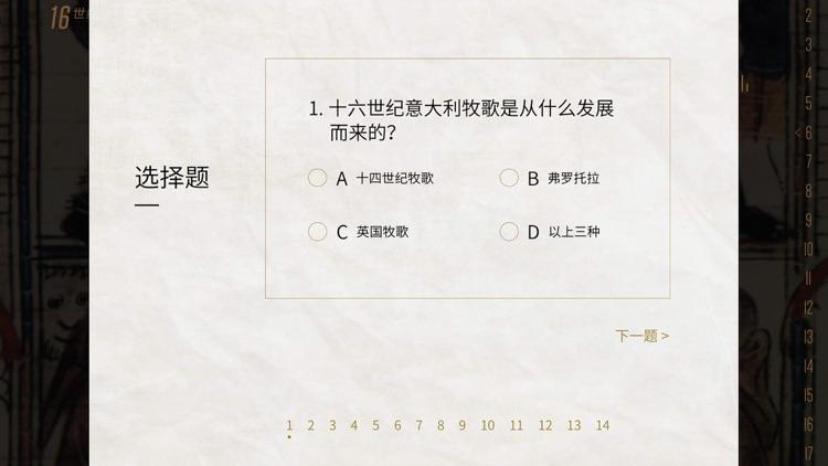 西方音乐简史 screenshot-4