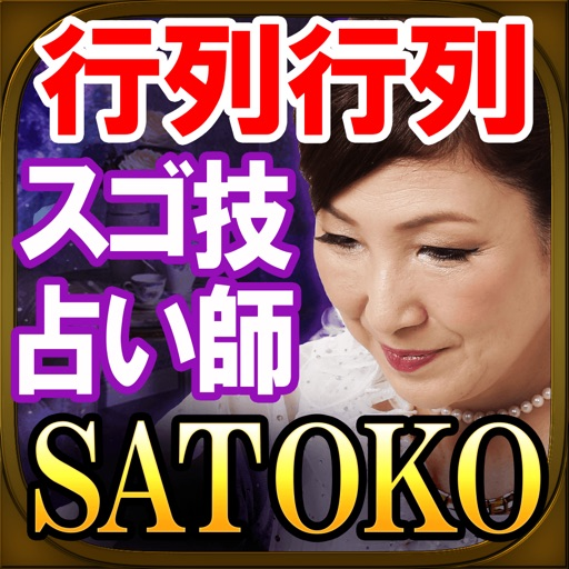凄技占い師SATOKO 行列の占い