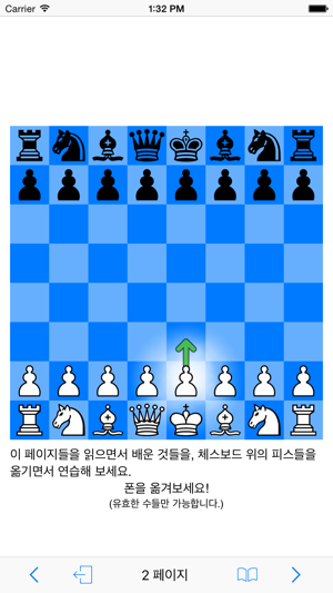 Play Chess Online - with Friends