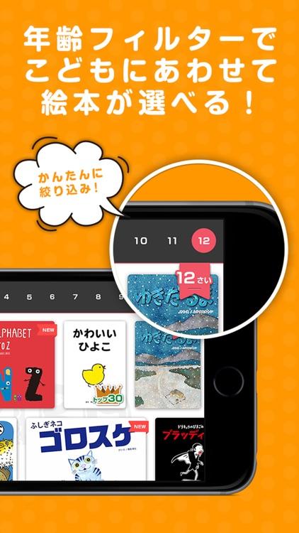 PIBO - Japanese Picture Books screenshot-3