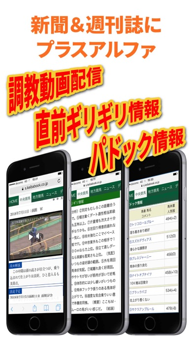 競馬ブックSmart ScreenShot3