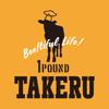 ステーキ・ハンバーグ・牛カツのタケル公式アプリ