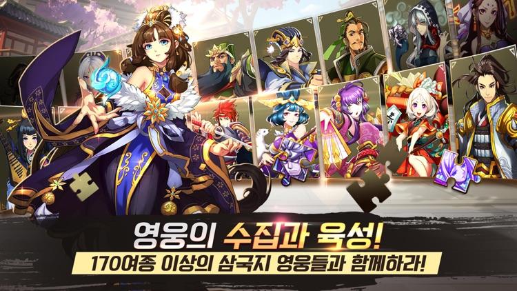 진삼국영웅전 screenshot-3