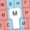 Mongol Keyboard - Scryb