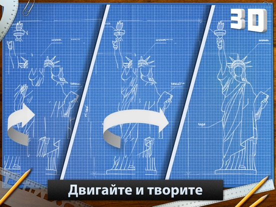 Blueprint 3D HD на iPad
