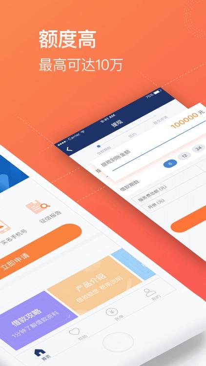 人人贷-安全免息的贷款平台