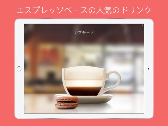 The Great Coffee Appのおすすめ画像1