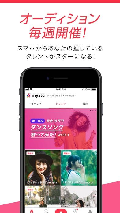 mysta(マイスタ)スクリーンショット