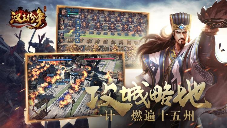 汉王纷争-策略变革重装上阵 screenshot-3