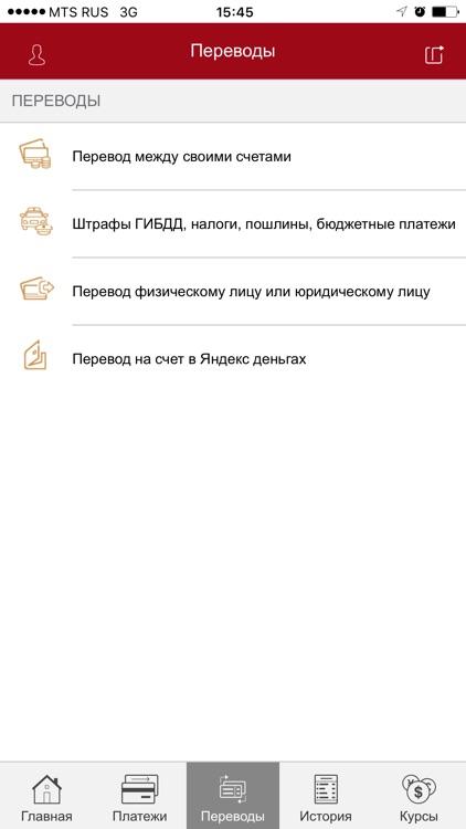 РОСГОССТРАХ БАНК screenshot-4