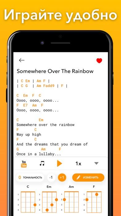 Ukulele Tabs - Укулеле песни Screenshot 1