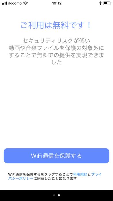 WiFiプロテクトのおすすめ画像2