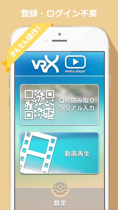 VRX Media Playerのおすすめ画像3
