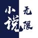53.小说阅读器-网络文学电子书阅读追更神器